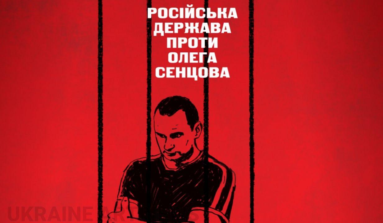 Фільм про Сенцова отримав нагороду на кінофестивалі вБудапешті
